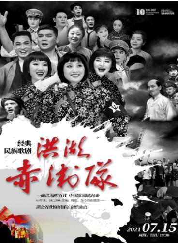 经典民族歌剧《洪湖赤卫队》