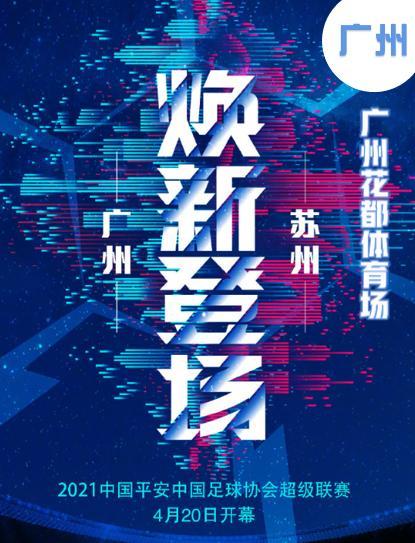【广州站】「广州/泰山/深圳」2021中超联赛@广州花都体育场