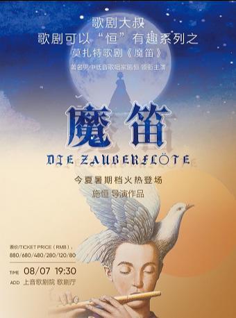 【上海】莫扎特歌剧《魔笛》 DIE ZAUBERFLOTE 施恒 导演作品