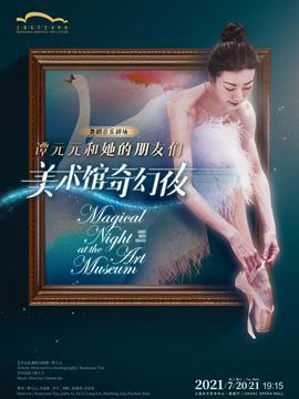 【上海站】舞蹈音乐剧场 《谭元元和她的朋友们——美术馆奇幻夜》