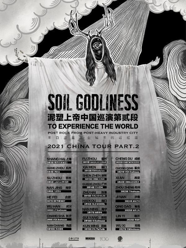 泥塑上帝SoilGodliness
