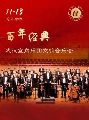 百年经典—武汉室内乐团交响音乐会