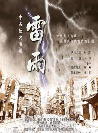天津人艺 经典话剧《雷雨》
