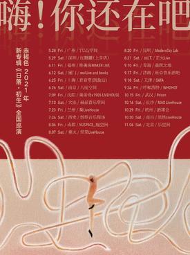 【昆明站】「赤褐色乐队」巡演