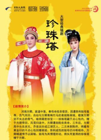 周东亮主演大型经典锡剧《珍珠塔》