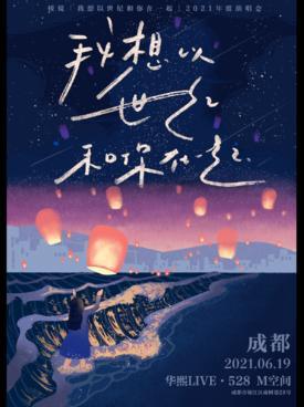【成都站】棱镜「我想以世纪和你在一起」2021年度演唱会LVH