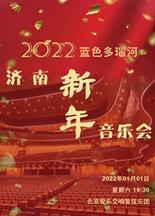 《蓝色多瑙河》济南新年音乐会