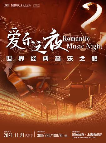 《爱乐之夜》世界经典音乐之旅