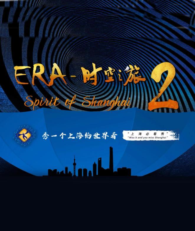【上海站】《时空之旅2》 :新时代,新旅程