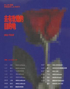 【深圳站】昨夜派对「去有玫瑰的目的地」2021 全国巡演LVH