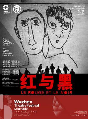 2021年第八届乌镇戏剧节 《红与黑》
