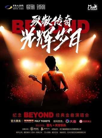 【常熟站】致敬传奇·光辉岁月——纪念beyond经典作品演唱会