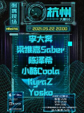 【杭州】刺猬现场2021巡回演出
