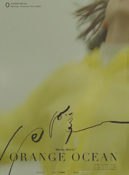 【广州站】「橘子海」《回暖》2021春夏巡演LVH