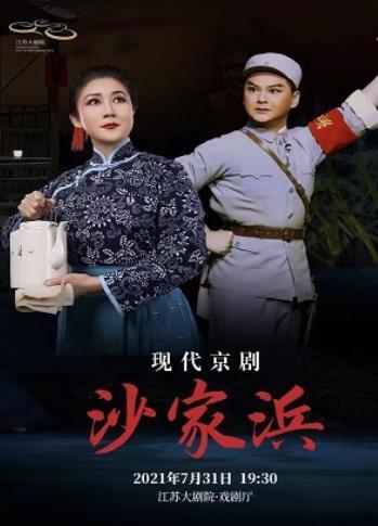 【南京站】北京京剧院京剧《沙家浜》