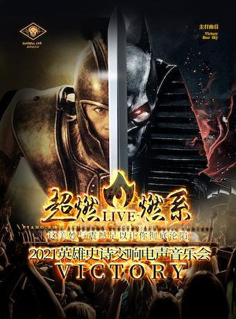 【武汉站】超燃音乐系-2021英雄史诗交响电声音乐会《Victory》