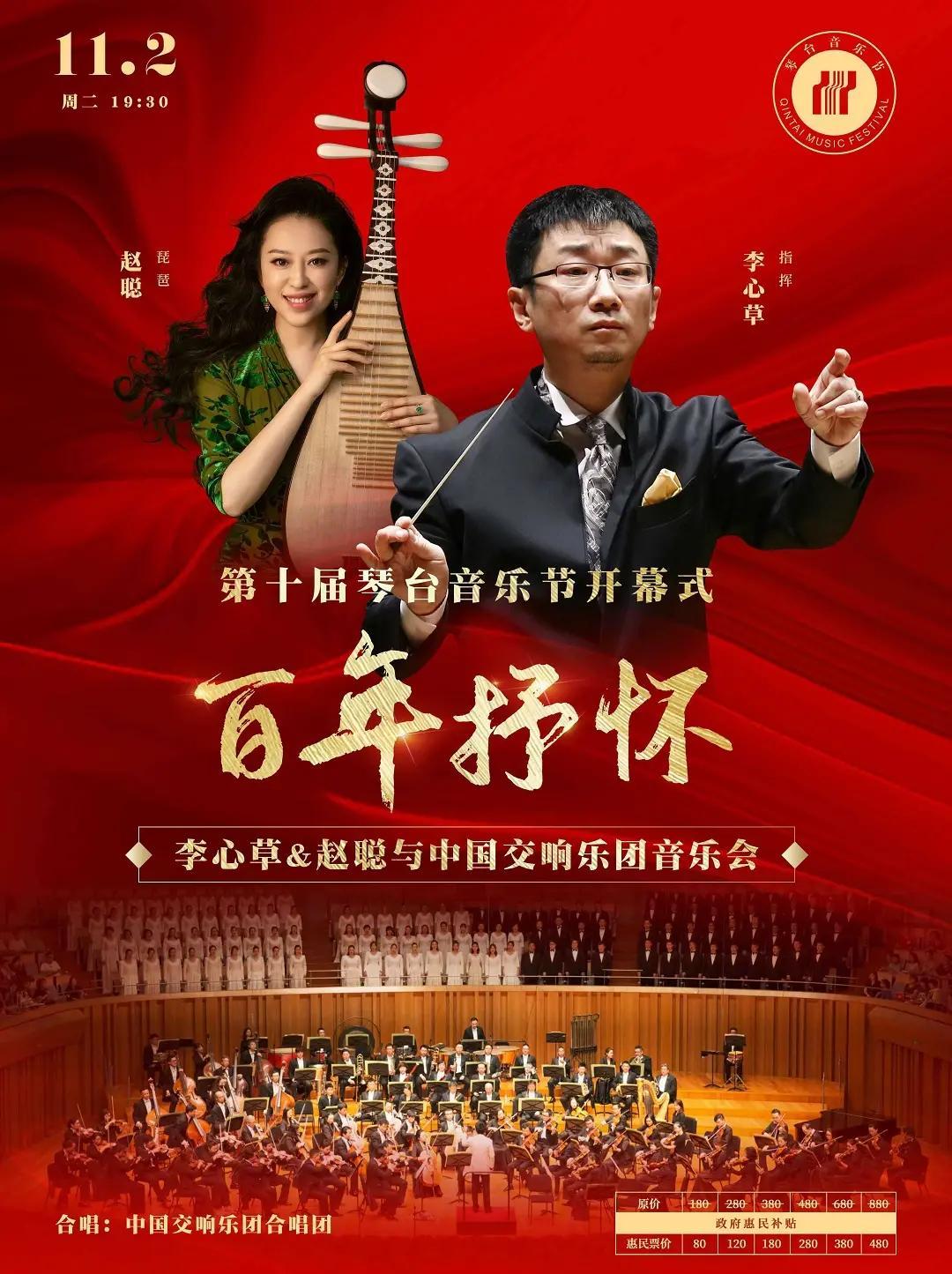 百年抒怀李心草&赵聪与中国交响乐团音乐会