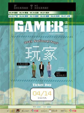 【杭州站】沈以诚「玩家GAMER」2021 全国巡演