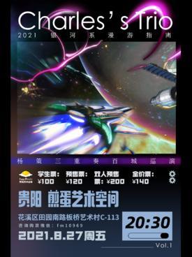 【贵阳】杨策三重奏百城巡演