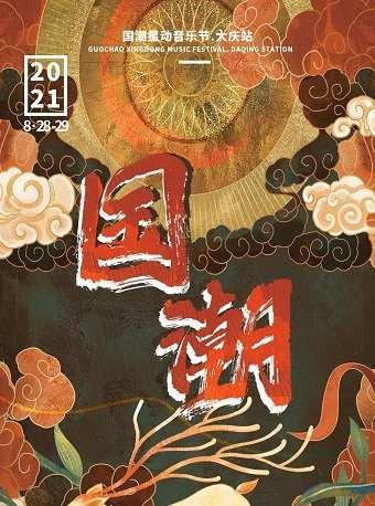 【现场达·超低价】国潮星动音乐节