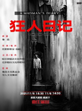克里斯蒂安·陆帕导演戏剧作品《狂人日记》