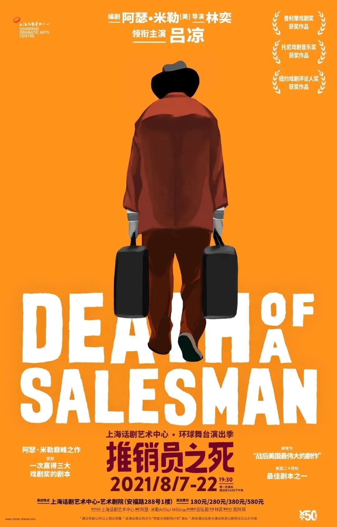 阿瑟·米勒巅峰之作《推销员之死》
