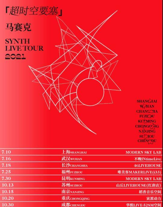 马赛克乐队演唱会-重庆站