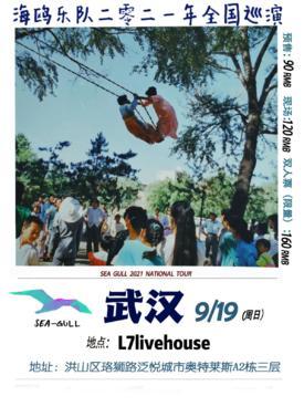 海鷗樂隊2021年巡演LVH
