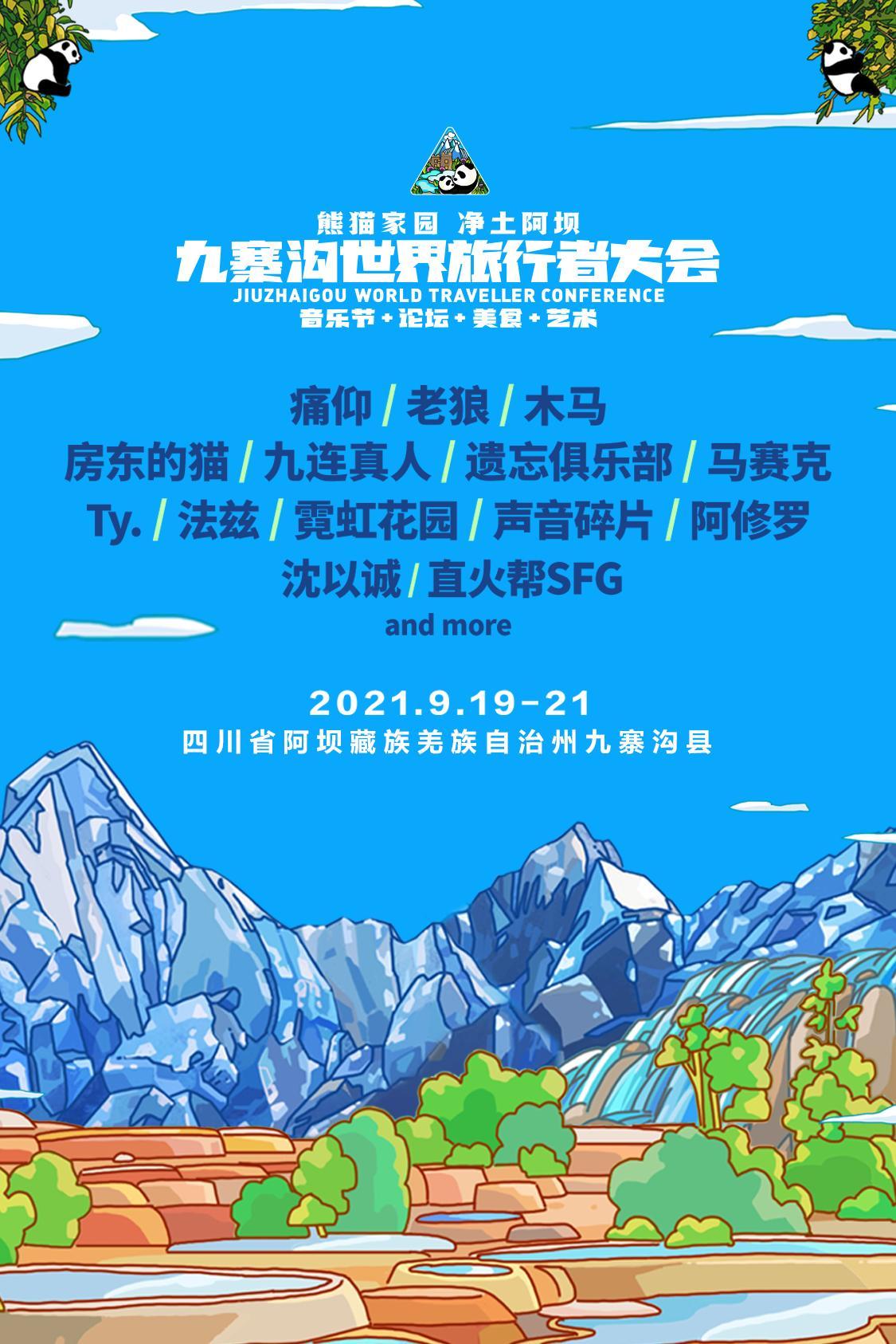 净土阿坝·九寨沟世界旅行者大会音乐节