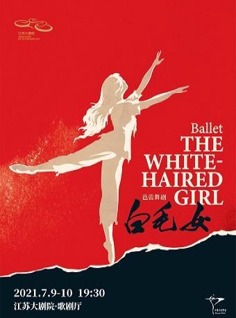 【南京站】南京市文旅消费政府补贴剧目-上海芭蕾舞团舞剧《白毛女》