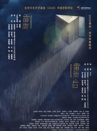 舞台剧连台戏《雷雨•后》 武汉站