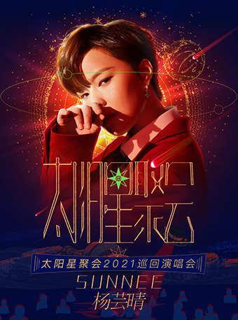 楊蕓晴 太陽星聚會 2021 巡回演唱會