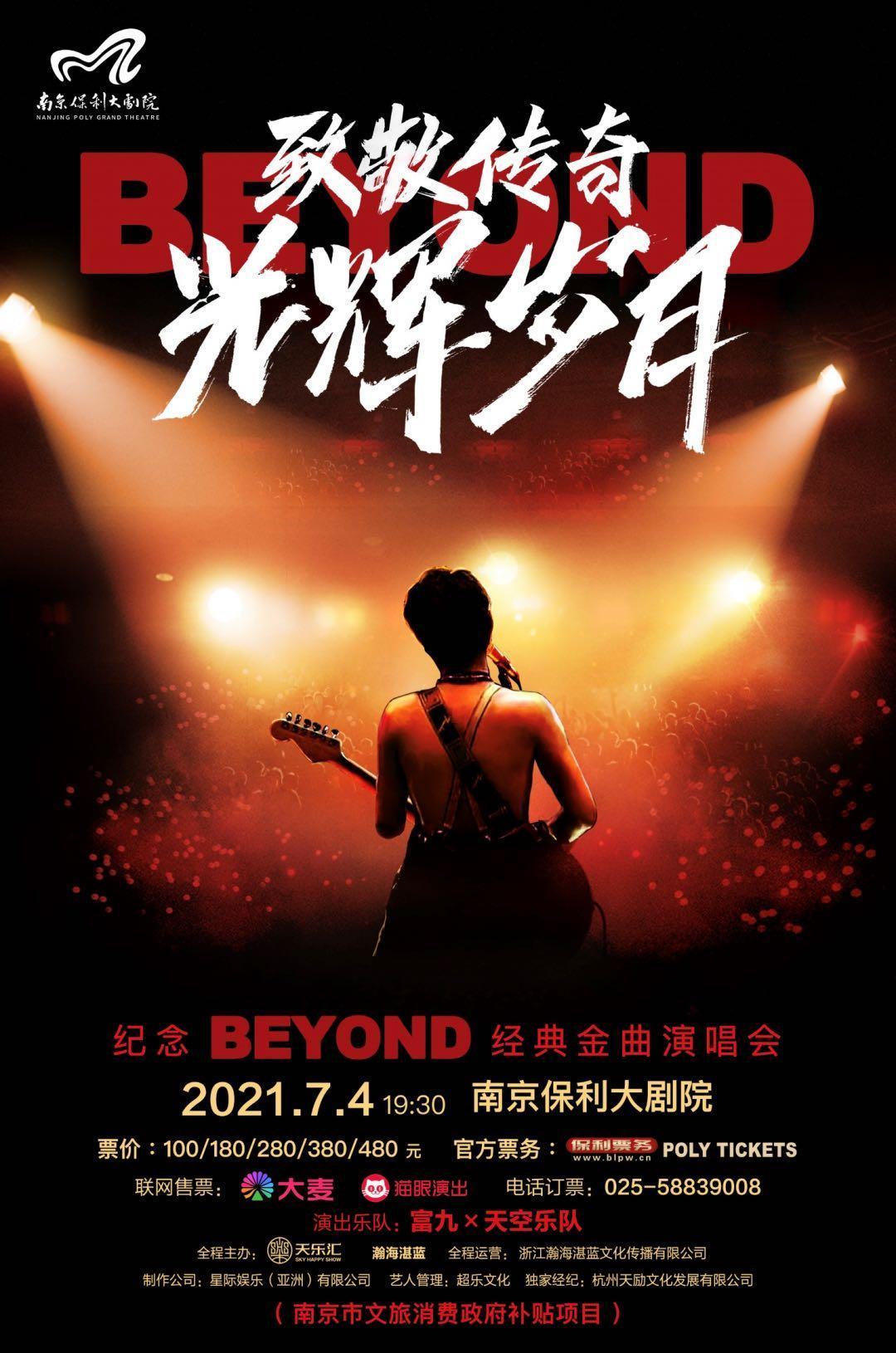 致敬传奇·光辉岁月纪念beyond演唱会