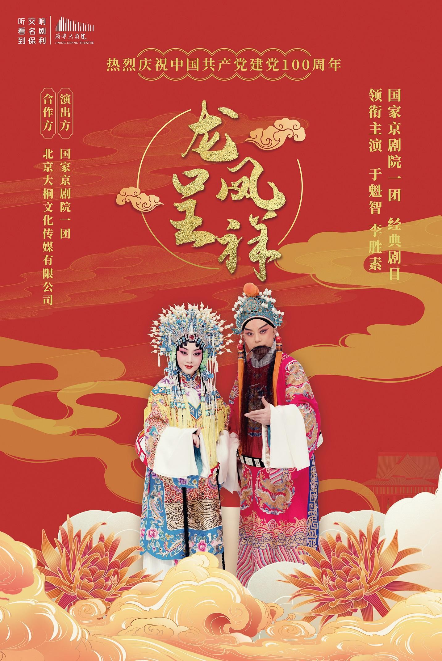 京剧传统经典大戏 《龙凤呈祥》