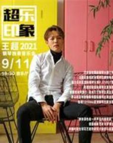 超乐印象——王超2021钢琴独奏音乐会