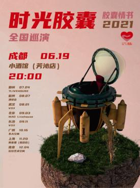 【成都站】时光胶囊乐队2021《胶囊情书》巡演LVH