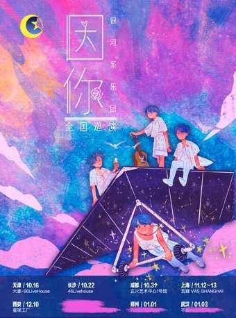 「银河系乐团」「因你」全国巡演  上海站