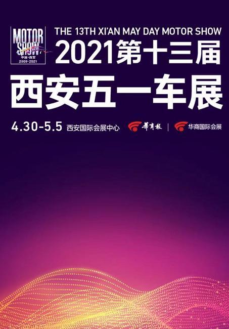 2021第十三届西安五一车展