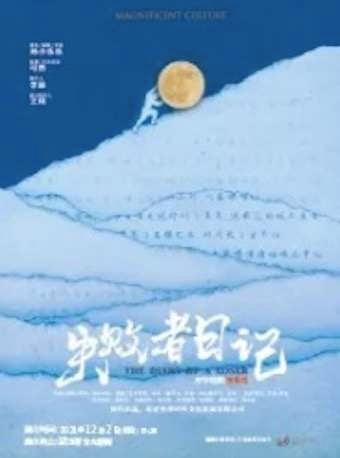 舞台剧《失败者日记》-武汉站