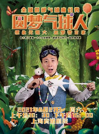 全球首部气球魔幻秀《圆梦气球人》