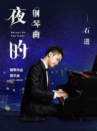 【武汉站】《夜的钢琴曲》—石进钢琴音乐会