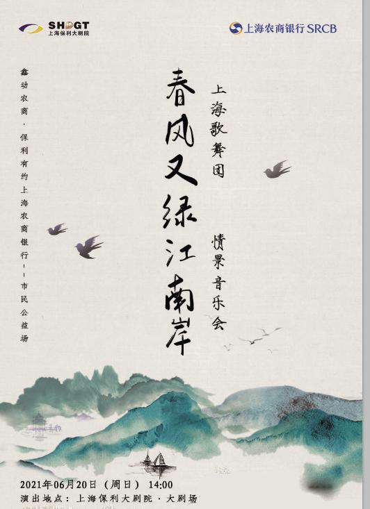 【上海站】鑫动农商·保利有约 上海农商银行--市民公益场 春风又绿江南岸·情景音乐会