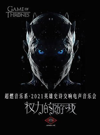 【杭州站】超燃音乐系-2021英雄史诗交响电声音乐会《权力的游戏》