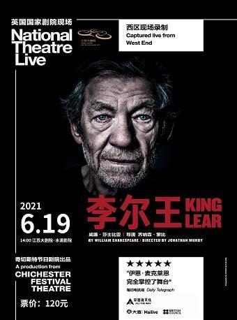 英国国家剧院现场呈现《李尔王》