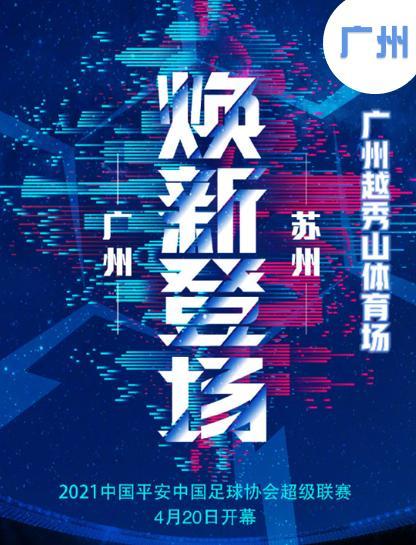 【一元券】中超联赛@广州越秀山体育场