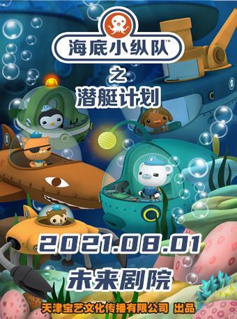 《海底小纵队6:潜艇计划》