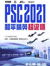 【上海站】强实名制 2021和平精英超级杯暨空投嘉年华 ( Peace Elite Super Cup 2021)