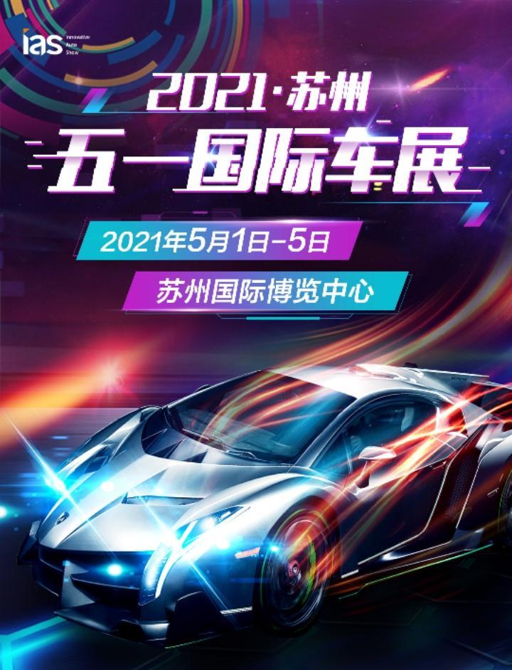 【苏州站】2021苏州五一车展