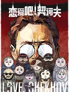 中国国家话剧院《恋爱吧!契诃夫》