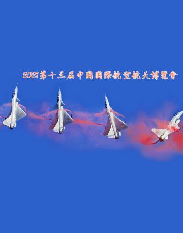 第十三届国际航空航天博览会(珠海航展)